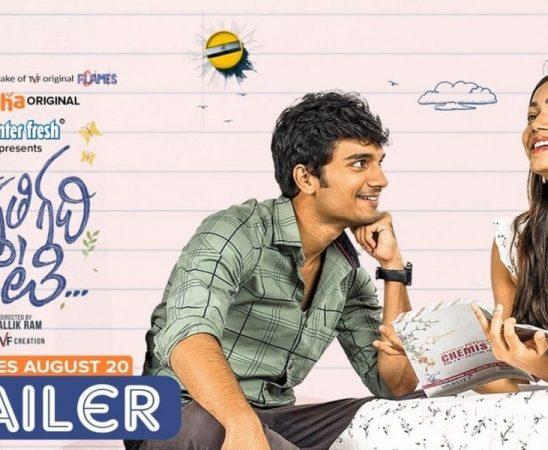 Tharagathi Gadhi Daati Telugu Movie Released On OTT Aha Video! – Movie Reviews Tamil Cinema Reviews Bollywood Gossip