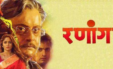 Ranangan Box Office Collection Day 3: Swwapnil Joshi starrer makes Rs 2.12 crore – See Latest   Khatrimaza