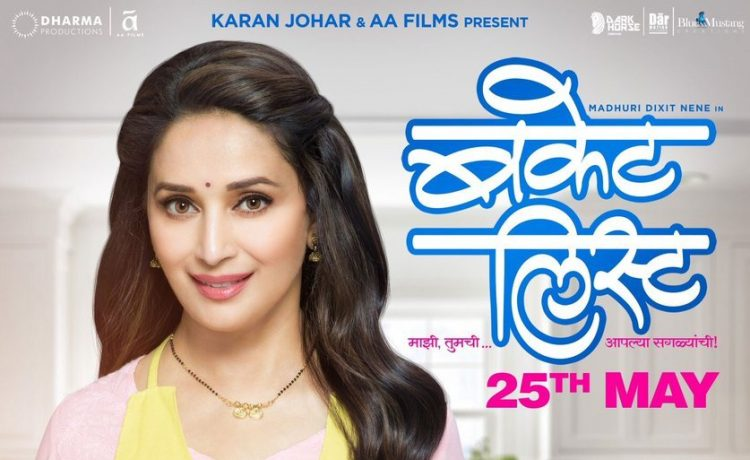 Bucket List Box Office Collection Day 1 : Madhuri Dixit starrer makes Rs 96 lakh  – See Latest | Khatrimaza