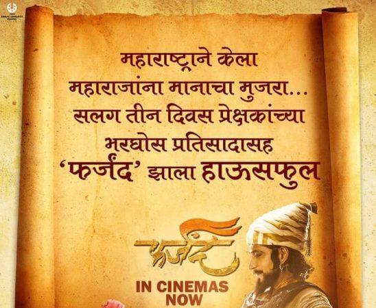Farzand Box Office Collection Day 5 : Chinmay Mandlekar Starrer makes Rs 2.43 crore – See Latest   Khatrimaza