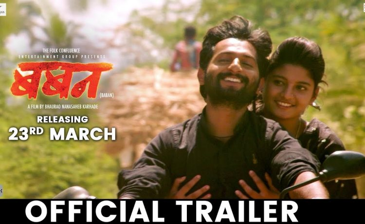 Baban (Official Trailer) – Bhaurao Nanasaheb Karhade – See Latest | Khatrimaza