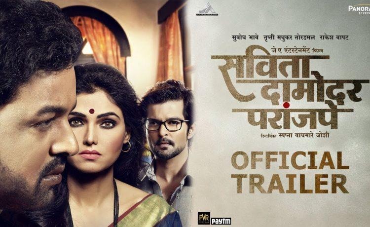 Savita Damodar Paranjpe Official Trailer  – See Latest   Khatrimaza