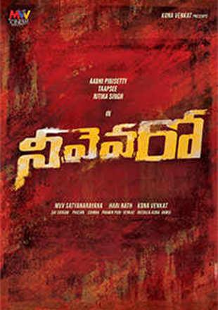 Neevevaro Telugu Movie Download Leaked by TamilRockers, Movierulz, TamilGun, TamilYogi, Filmyzilla
