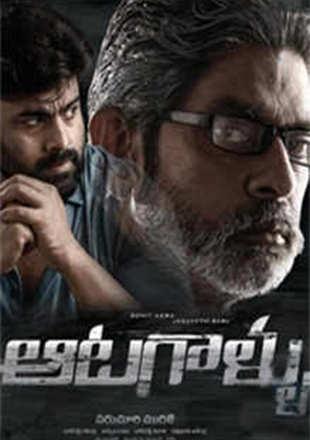 Aatagallu Telugu Movie Download Leaked by TamilRockers, Movierulz, TamilGun, TamilYogi, Filmyzilla