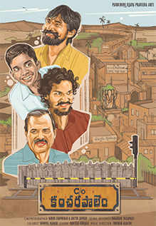 C/o Kancharapalem Telugu Movie Download Leaked by TamilRockers, Movierulz, TamilGun, TamilYogi, Filmyzilla