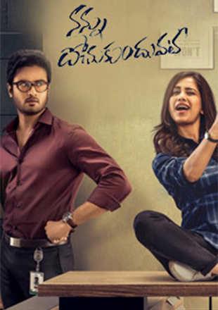 Nannu Dochukunduvate Telugu Movie Download Leaked by TamilRockers, Movierulz, TamilGun, TamilYogi, Filmyzilla
