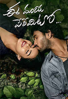Ee Maya Peremito Telugu Movie Download Leaked by TamilRockers, Movierulz, TamilGun, TamilYogi, Filmyzilla