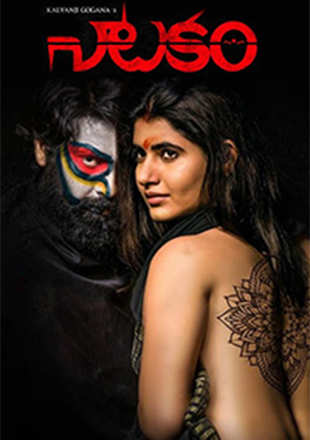 Natakam Telugu Movie Download Leaked by TamilRockers, Movierulz, TamilGun, TamilYogi, Filmyzilla