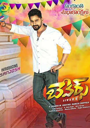 Bewars Telugu Movie Download Leaked by TamilRockers, Movierulz, TamilGun, TamilYogi, Filmyzilla