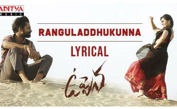 Ranguladdhukunna Lyrical Video Song – Uppena | Panja Vaisshnav Tej, Krithi Shetty – See Latest | Khatrimaza