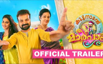 Kuttanadan Marpappa (Official Trailer) – Kunchacko Boban, Adithi Ravi, Sreejith Vijayan, Rahul Raj – See Latest | Khatrimaza